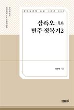 삼족오의 만주정복기 2