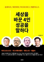 세상을 바꾼 4인 성공을 말하다