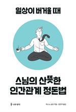 스님의 산뜻한 인간관계 정돈법