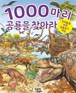 1000마리 공룡을 찾아라