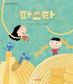맛있는 어린이 인문학 14: 파스타